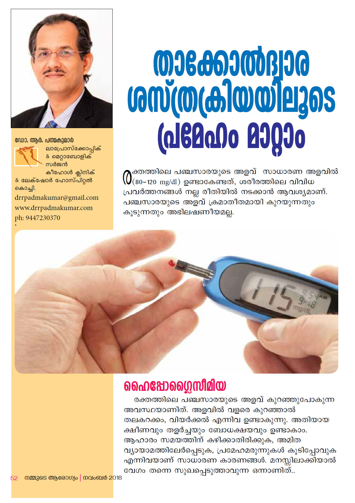 Keyhole Surgery for Diabetes by Dr R Padmakumar Page 1