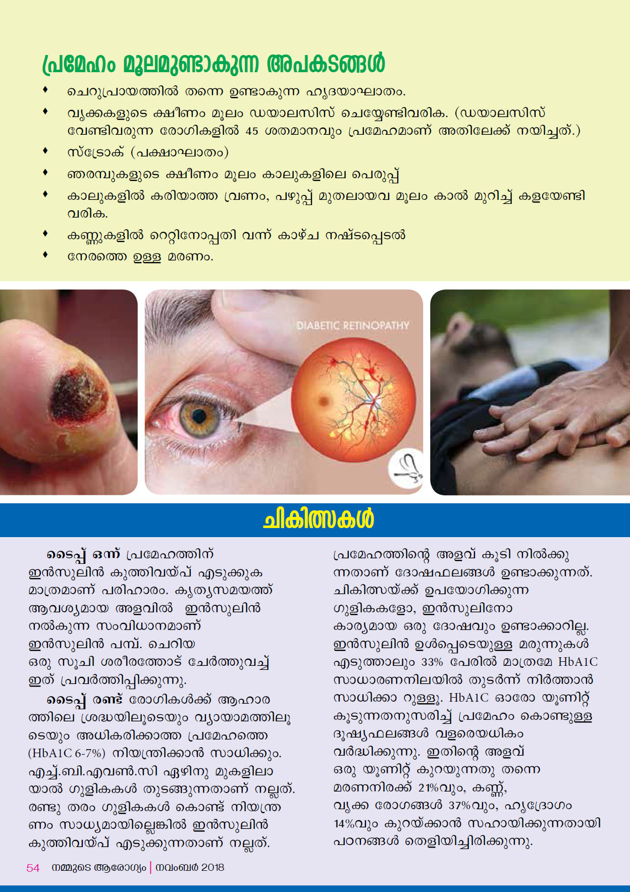Keyhole Surgery for Diabetes by Dr R Padmakumar  Page 3