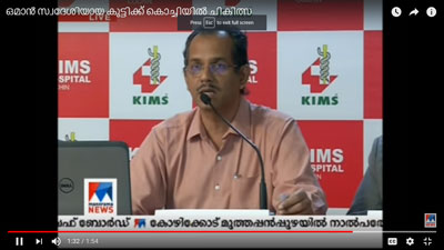 Dr R Padmakumar on Pheochromocytoma Surgery in Manorama News